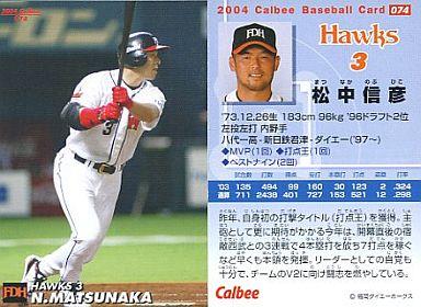 【中古】スポーツ/2004プロ野球チップス第2弾/ダイエー/レギュラーカード 74 : 松中 信彦