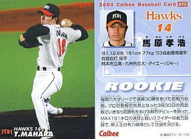【中古】スポーツ/2004プロ野球チップス第2弾/ダイエー/レギュラーカード 75 : 馬原 孝浩
