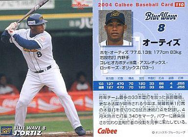 110 : オーティズ | 中古 | スポーツ/2004プロ野球チップス第2弾 ...