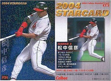 【中古】スポーツ/2004プロ野球チップス第3弾/ダイエー/スターカード S-25 : 松中 信彦(青版)