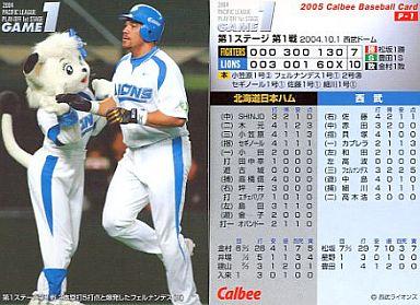【中古】スポーツ/2005プロ野球チップス第1弾/西武/プレーオフカード第1ステージ P-1 : 第1戦 フェルナンデス