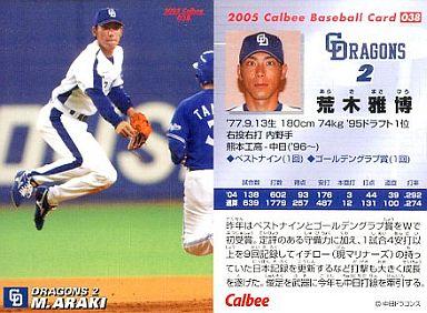 【中古】スポーツ/2005プロ野球チップス第1弾/中日/レギュラーカード 38 : 荒木 雅博