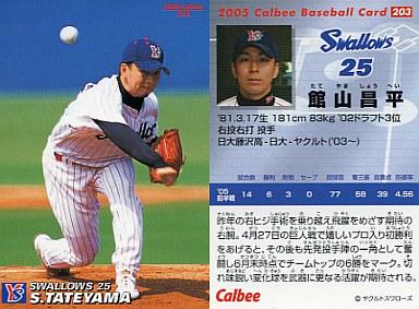 【中古】スポーツ/2005プロ野球チップス第3弾/ヤクルト/レギュラーカード 203 : 館山 昌平