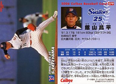 【中古】スポーツ/2006プロ野球チップス第1弾/ヤクルト/レギュラーカード 79 : 館山 昌平