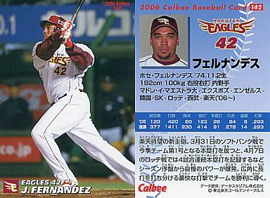 【中古】スポーツ/2006プロ野球チップス第2弾/楽天/レギュラーカード 142 : フェルナンデス