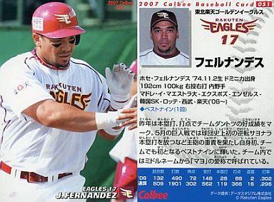 【中古】スポーツ/2007プロ野球チップス第1弾/楽天/レギュラーカード 51 : フェルナンデス