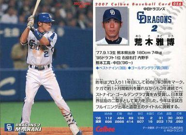 【中古】スポーツ/2007プロ野球チップス第1弾/中日/レギュラーカード 56 : 荒木 雅博