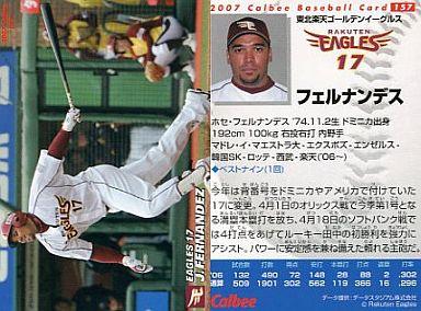 【中古】スポーツ/2007プロ野球チップス第2弾/楽天/レギュラーカード 157 : フェルナンデス