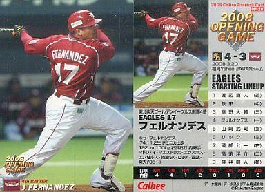 【中古】スポーツ/2008プロ野球チップス第2弾/楽天/開幕投手開幕四番カード OP-20 : フェルナンデス