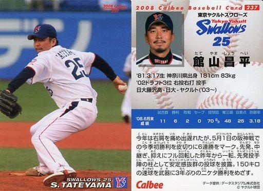【中古】スポーツ/2008プロ野球チップス第3弾/ヤクルト/レギュラーカード 237 : 館山 昌平