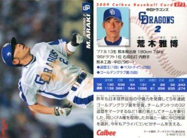 【中古】スポーツ/2009プロ野球チップス第1弾/中日/レギュラーカード 073 : 荒木 雅博