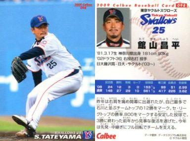 【中古】スポーツ/2009プロ野球チップス第1弾/ヤクルト/レギュラーカード 098 : 館山 昌平