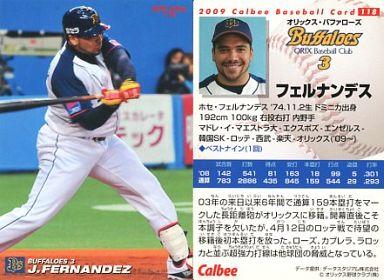 【中古】スポーツ/2009プロ野球チップス第2弾/オリックス/レギュラーカード 118 : フェルナンデス