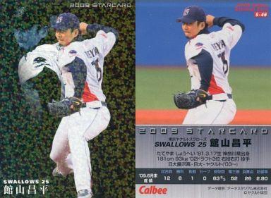 【中古】スポーツ/2009プロ野球チップス第3弾/ヤクルト/スターカード S-46 : 館山 昌平