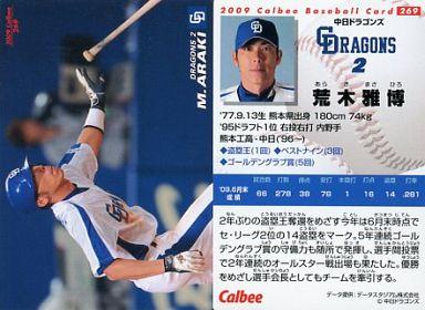 【中古】スポーツ/2009プロ野球チップス第3弾/中日/レギュラーカード 269 : 荒木 雅博
