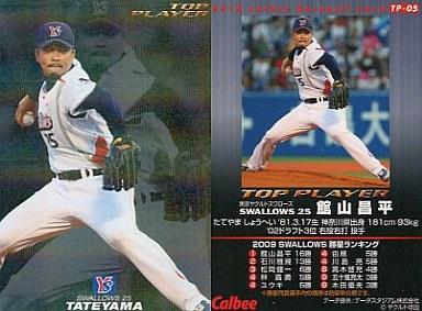 【中古】スポーツ/2010プロ野球チップス第1弾/ヤクルト/トッププレーヤーカード TP-05 : 館山 昌平