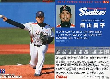【中古】スポーツ/2010プロ野球チップス第2弾/ヤクルト/レギュラーカード 119 : 館山 昌平