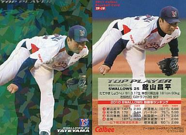 【中古】スポーツ/2011プロ野球チップス第1弾/ヤクルト/TOP PLAYERカード TP-19 : 館山 昌平