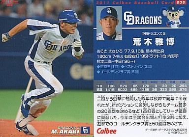 【中古】スポーツ/2011プロ野球チップス第1弾/中日/レギュラーカード 38 : 荒木 雅博