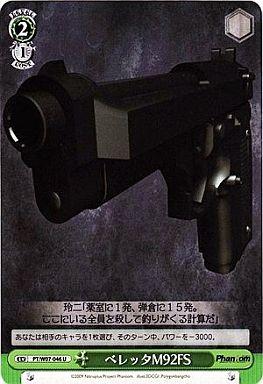 【中古】ヴァイスシュヴァルツ/U/イベント/緑/ブースターパック Phantom?Requiem for the Phantom? PT/W07-046 [U] : べれったM92FS