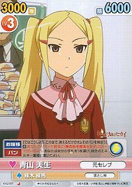 KNS/097 [C] : 青山 美生