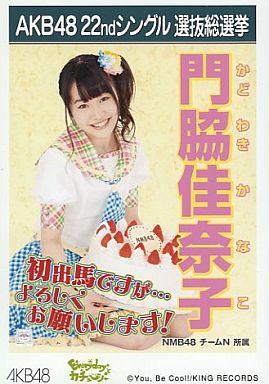 【中古】生写真(AKB48・SKE48)/アイドル/AKB48 門脇佳奈子/Everyday、カチューシャ劇場盤特典
