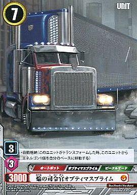 【中古】トランスフォーマー/UC/UNIT/TF-01 クライシスウォー・ザ・ムーン 13/54 [UC] : 焔の司令官オプティマスプライム