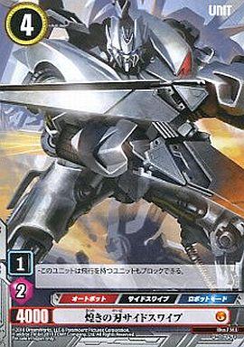 【中古】トランスフォーマー/UC/UNIT/TF-01 クライシスウォー・ザ・ムーン 17/54 [UC] : 煌きの刃サイドスワイプ