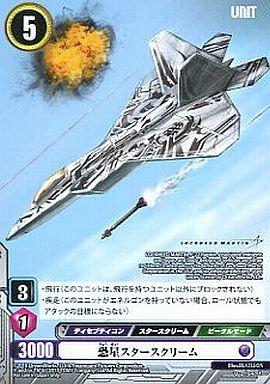 【中古】トランスフォーマー/UC/UNIT/TF-01 クライシスウォー・ザ・ムーン 21/54 [UC] : 恐星スタースクリーム