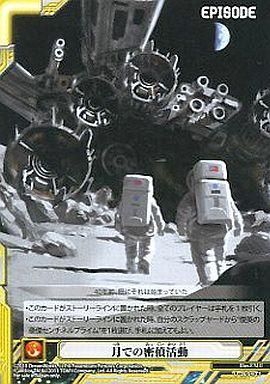 【中古】トランスフォーマー/UC/EPISODE/TF-01 クライシスウォー・ザ・ムーン 26/54 [UC] : 月での密偵活動