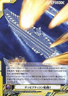 【中古】トランスフォーマー/UC/EPISODE/TF-01 クライシスウォー・ザ・ムーン 28/54 [UC] : ディセプティゴン始動!!