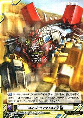 【中古】トランスフォーマー/UC/EPISODE/TF-01 クライシスウォー・ザ・ムーン 29/54 [UC] : コンストラクティコン集結