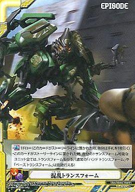【中古】トランスフォーマー/UC/EPISODE/TF-01 クライシスウォー・ザ・ムーン 30/54 [UC] : 混乱トランスフォーム
