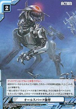 【中古】トランスフォーマー/UC/ACTION/TF-01 クライシスウォー・ザ・ムーン 31/54 [UC] : オールスパーク強奪