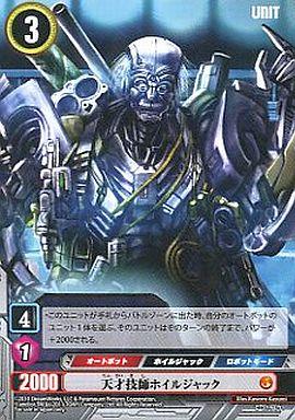 【中古】トランスフォーマー/C/UNIT/TF-01 クライシスウォー・ザ・ムーン 37/54 [C] : 天才技師ホイルジャック
