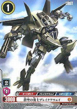 【中古】トランスフォーマー/C/UNIT/TF-01 クライシスウォー・ザ・ムーン 41/54 [C] : 蒼空の勇士ブレイクアウェイ