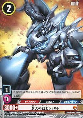 【中古】トランスフォーマー/C/UNIT/TF-01 クライシスウォー・ザ・ムーン 43/54 [C] : 蒼天の戦士ジョルト