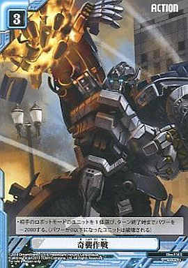 【中古】トランスフォーマー/C/ACTION/TF-01 クライシスウォー・ザ・ムーン 50/54 [C] : 奇襲作戦