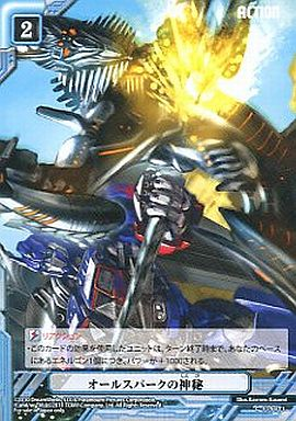 【中古】トランスフォーマー/C/ACTION/TF-01 クライシスウォー・ザ・ムーン 51/54 [C] : オールスパークの神秘