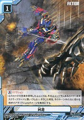 【中古】トランスフォーマー/C/ACTION/TF-01 クライシスウォー・ザ・ムーン 52/54 [C] : 回避