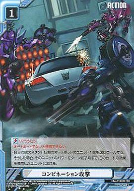 【中古】トランスフォーマー/C/ACTION/TF-01 クライシスウォー・ザ・ムーン 53/54 [C] : コンビネーション攻撃