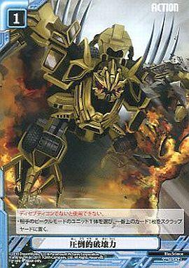【中古】トランスフォーマー/C/ACTION/TF-01 クライシスウォー・ザ・ムーン 54/54 [C] : 圧倒的破壊力