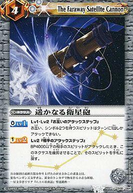 【中古】バトルスピリッツ/U/ネクサス/白/星座編 第四弾 星空の王者 BS13-068 [U] : 遥かなる衛星砲