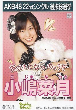 【中古】生写真(AKB48・SKE48)/アイドル/AKB48 小嶋菜月/CDS「Everyday、カチューシャ」特典