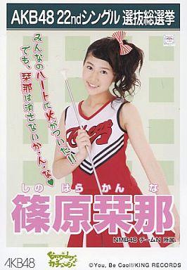 【中古】生写真(AKB48・SKE48)/アイドル/AKB48 篠原栞那/CDS「Everyday、カチューシャ」特典