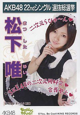 【中古】生写真(AKB48・SKE48)/アイドル/AKB48 松下唯/CDS「Everyday、カチューシャ」特典