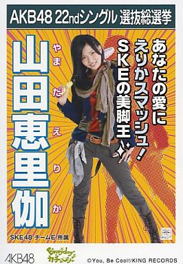 【中古】生写真(AKB48・SKE48)/アイドル/AKB48 山田恵里伽/CDS「Everyday、カチューシャ」特典