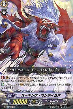【中古】ヴァンガード/R/ペイルムーン/ブースターパック第3弾「魔候襲来」 BT03/026 : バーキング・マンティコア
