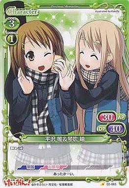 【中古】プレシャスメモリーズ/C/キャラクター/緑/けいおん!Part2 02-065 [C] : 平沢 唯&琴吹 紬