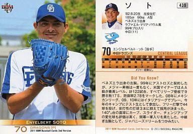 【中古】BBM/レギュラー/2011BBM ベースボールカードセカンドバージョン/中日ドラゴンズ 439 [レギュラー] : ソト